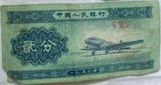 1953年贰分纸币无号码纸币入手门槛低