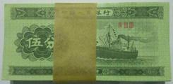 1953年5分纸币行情