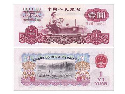 解读第三套人民币1元纸币的优点