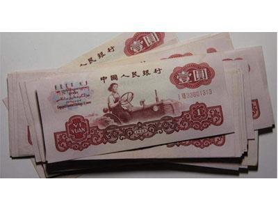 第三套人民币一元真假鉴别