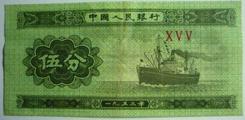 浅析1953年5分纸币价格走势
