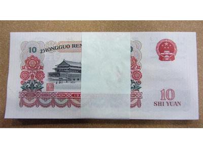 浅析三版10元大团结纸币价值