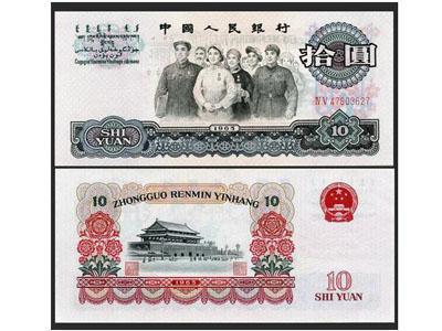 1965年10元纸币价格[图片]