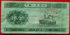 分析53年5分纸币价值