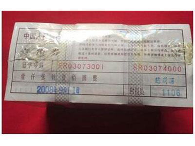 始终无立足之地的8001纸币