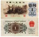1962年背绿水印一角图片及价格_收藏价值