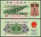 1962年2角武汉长江大桥纸币未来走?#31080;?#30475;好