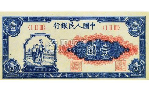 第一套人民幣壹元工農,第一套人民幣1948年一元,1948年壹元人民幣,1948年壹元工農