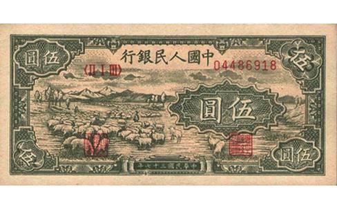 第一套人民幣五元牧羊,第一套人民幣1948年五元,1948年五元牧羊紙幣,1948年五元人民幣,1948年五元羊群紙幣