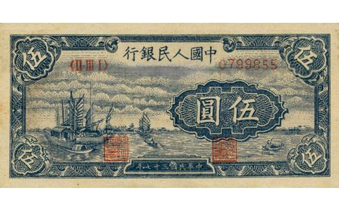 第一套人民币1948年五元,第一套人民币五元帆船,1948年五元帆船,1948年伍元人民币