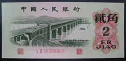 62的2角纸币受欢迎 收藏价值高