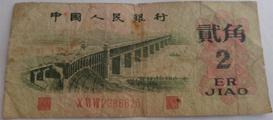 长江大桥纸币现实市场价格不理想