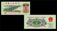 1962年2角纸币三冠凹版价格高