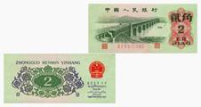 1962年2角纸币升值潜力分析