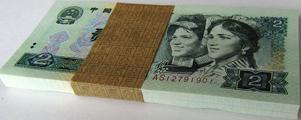 1980年2元纸币前景分析
