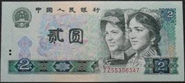 80年2元纸币有币王之称