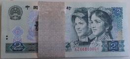 1980年2元纸币价格不断上涨的原因