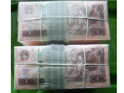 1996年1元纸币投资价值