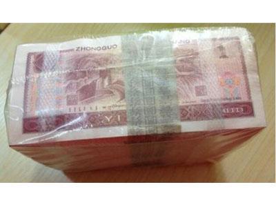 分析第四套人民幣90版1元紙幣的價值