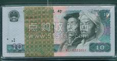 分析1980年10元紙幣的收藏