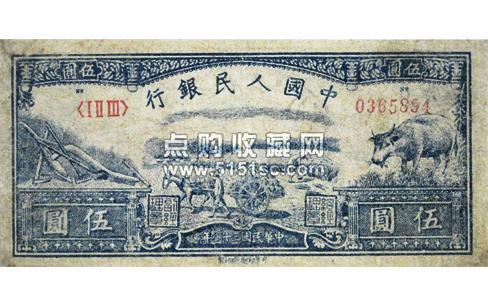 第一套人民币伍元水牛,第一套人民币1949年五元,1949年伍元人民币,1949年五元水牛