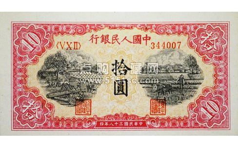第一套人民币1949年拾元,1949年十元锯木犁田,第一套人民币拾元锯木犁田,1949年十元人民币