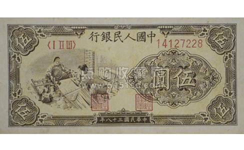 第一套人民币五元织布,第一套人民币1949年伍元,1949年伍元织布,1949年五元人民币