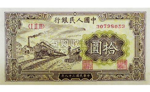 第一套人民币1949年火车站,1949年十元人民币,1949年拾元火车站,第一套人民币十元火车站