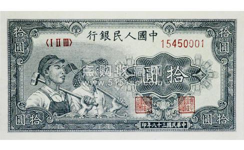 第一套人民币1949年拾元,第一套人民币拾元工农像,1949年十元工农,1949年拾元人民币