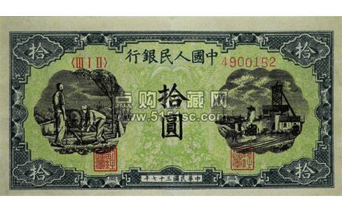 第一套人民币1948年十元,第一套人民币拾元灌田矿井,1949年贰拾元人民币,1949年贰拾元灌田矿井