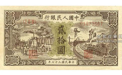 第一套人民币1949年贰拾元,第一套人民币贰拾元驴子火车,1949年贰拾元人民币,1949年贰拾元驴子火车