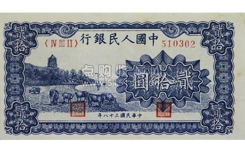 第一套人民币1949年贰拾元,第一套人民币贰拾元六和塔,1949年贰拾元六和塔,1949年贰拾元人民币