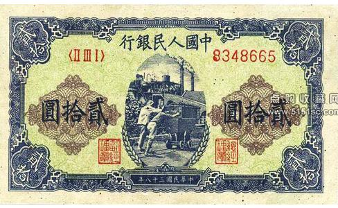 第一套人民币贰拾元推矿车,第一套人民币1949年贰拾元,1949年贰拾元推矿车,1949年二十元人民币
