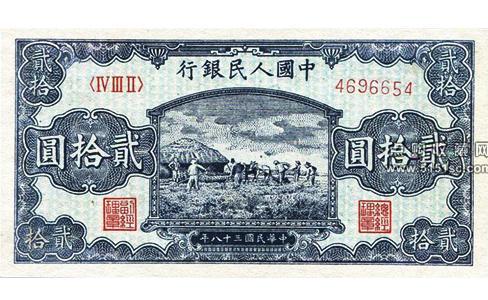 第一套人民幣貳拾元打場,第一套人民幣1949年打場,1949年貳拾元打場,1949年貳拾元人民幣