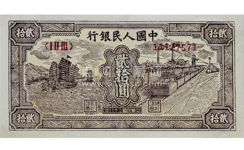 第一套人民幣貳拾元帆船火車,第一套人民幣1949年貳拾元,1949年貳拾元人民幣,1949年貳拾元帆船火車,1949年二十元紙幣
