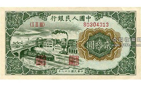 第一套人民币二十元立交桥,第一套人民币1949年贰拾元,1949年贰拾元立交桥,1949年二十元人民币