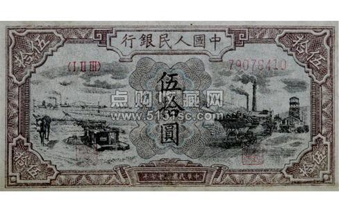 第一套人民币伍拾圆驴子矿车纸币,第一套人民币1949年伍拾圆,1949年50元人民币,1949年伍拾圆驴矿车
