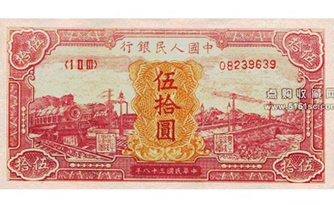 第一套人民幣1949年伍拾圓火車大橋,第一套人民幣伍拾圓火車大橋,1949年伍拾圓人民幣,1949年50元火車大橋