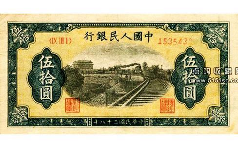 第一套人民币火车铁路纸币,第一套人民币1949年伍拾圆铁路,1949年伍拾圆火车铁路,1949年50元人民币价格