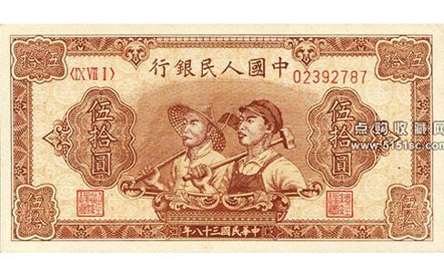 第一套人民币伍拾圆工农像,第一套人民币1949年伍拾圆,1949年50元工农,1949年伍拾圆人民币