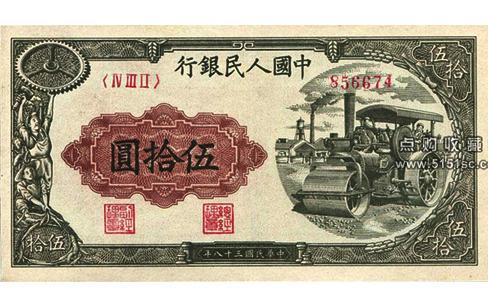 第一套人民币伍拾圆压路机,第一套人民币1949年伍拾圆,1949年伍拾圆压路机,1949年五十元人民币,1949年50元纸币价格