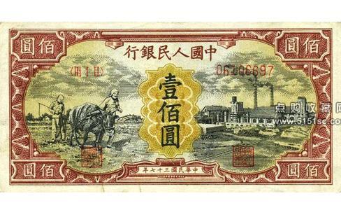 第一套人民幣壹佰圓耕地工廠,第一套人民幣1948年壹佰圓,1949年一百元人民幣,1948年壹佰圓耕地工廠
