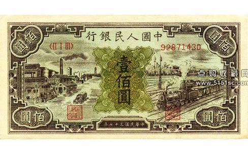 第一套人民币壹佰圆火车工厂,第一套人民币1948年壹佰圆,1948年壹佰圆工厂火车,1948年壹佰圆人民币