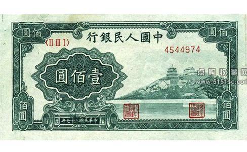 第一套人民幣壹佰圓萬壽山,第一套人民幣萬壽山紙幣,第一套人民幣1948年壹佰圓,1949年壹佰圓萬壽山,1949年壹佰圓人民幣