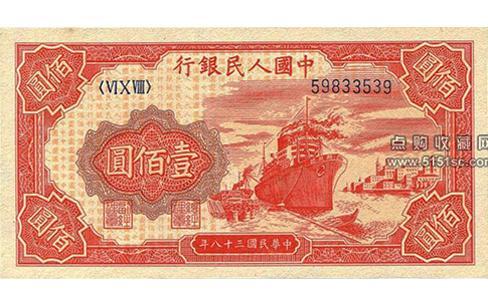 第一套人民幣壹佰圓紅輪船,第一套人民幣1949年壹佰圓,1949年壹佰圓輪船紙幣,1949年一百元人民幣