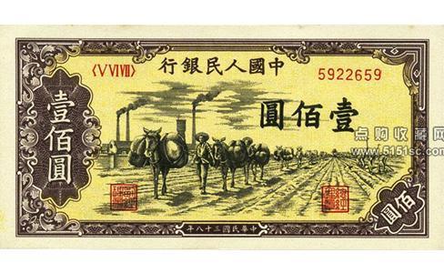 第一套人民幣壹佰圓馱運,第一套人民幣一百元運輸,1949年壹佰圓馱運,1949年壹佰圓人民幣價格