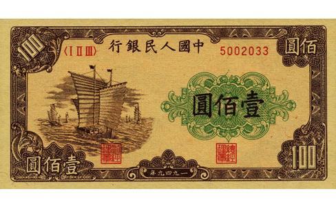第一套人民币壹佰圆大帆船,第一套人民币1949年一百元,一版大帆船纸币,1949年壹佰圆人民币,1949年壹佰圆帆船纸币