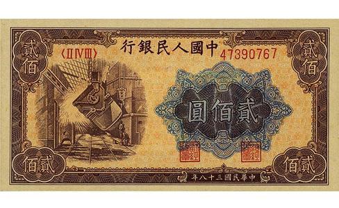 第一套人民幣貳佰圓煉鋼廠,第一套人民幣1949年貳佰元,1949年貳佰元人民幣,1949年貳佰元煉鋼廠
