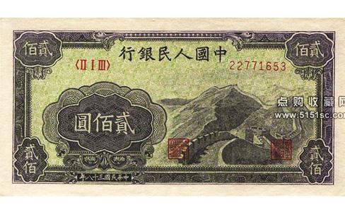 第一套人民幣貳佰圓萬里長城,第一套人民幣1949年貳佰元,1949年貳佰元長城,1949年二百元人民幣,