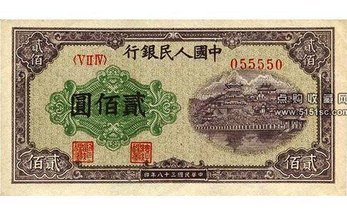 第一套人民幣貳佰圓排云殿,第一套人民幣1949年貳佰元,第一套人民幣排云殿紙幣,1949年貳佰元排云殿,1949年貳佰元人民幣